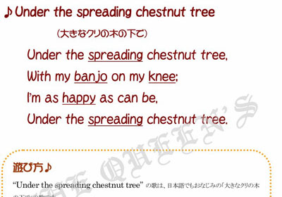 大きなくりの木の下で, Under the spreading chestnut tree