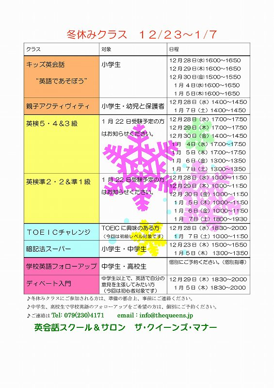 THEQUEEN'S:冬休みクラス 12/23 ~ 1/7